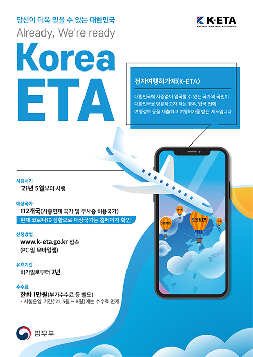 K-ETA_홍보_포스터