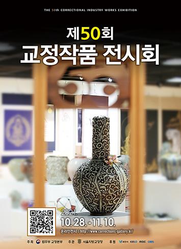 제50회 교정작품 전시회 기간 : 2021년 10월 28일 부터 11월 10일까지 온라인전시http://www.corrections-gallery.kr