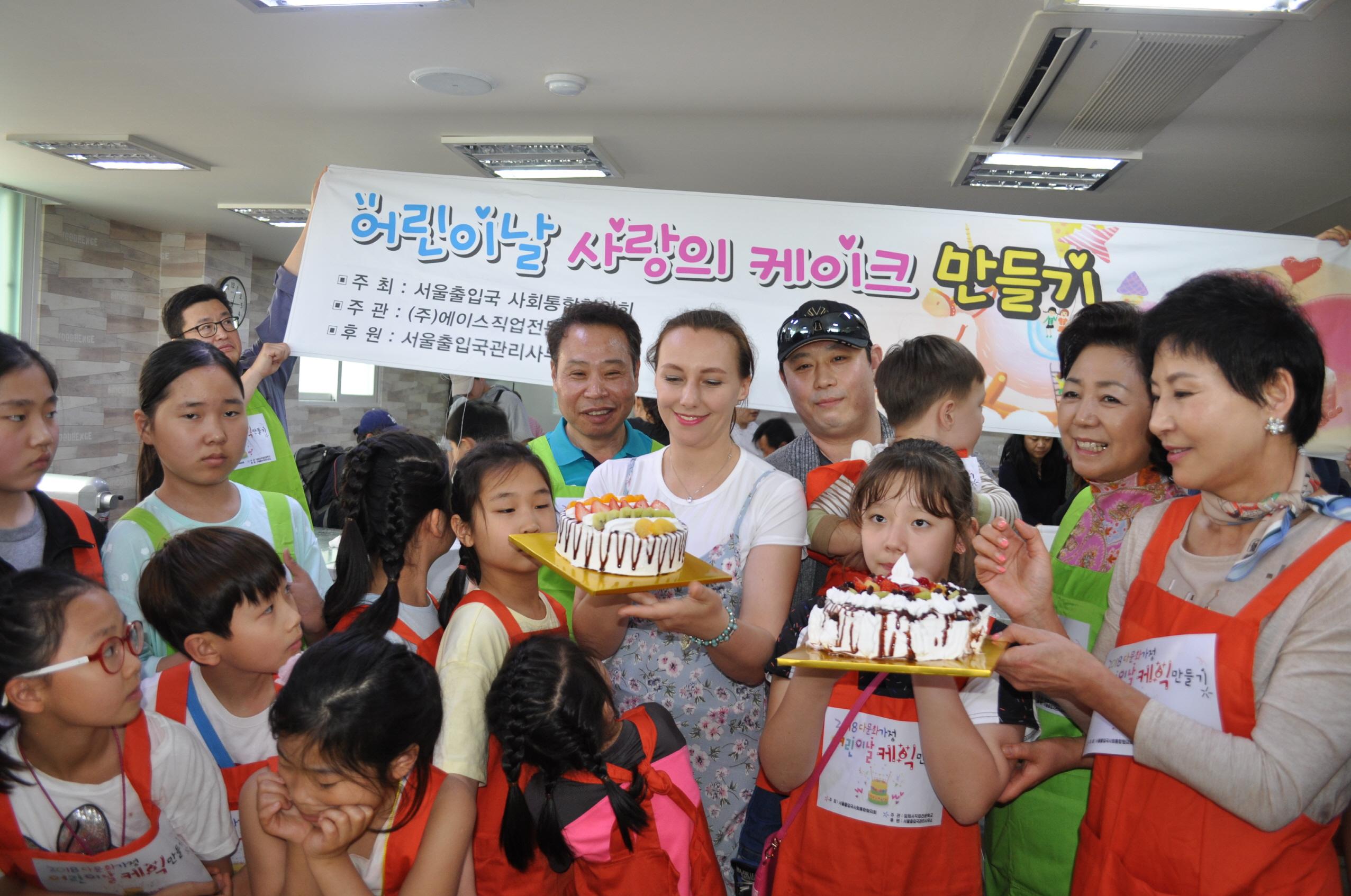 어린이날 사랑의 케이크 만들기 행사 개최(서울출입국) 사진 1