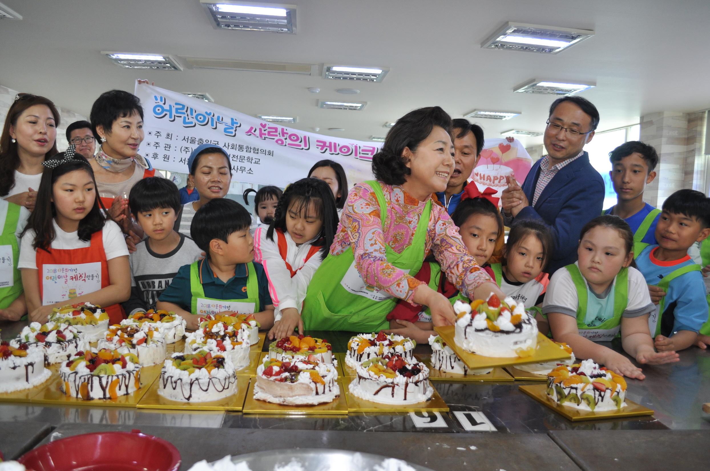 어린이날 사랑의 케이크 만들기 행사 개최(서울출입국) 사진 2