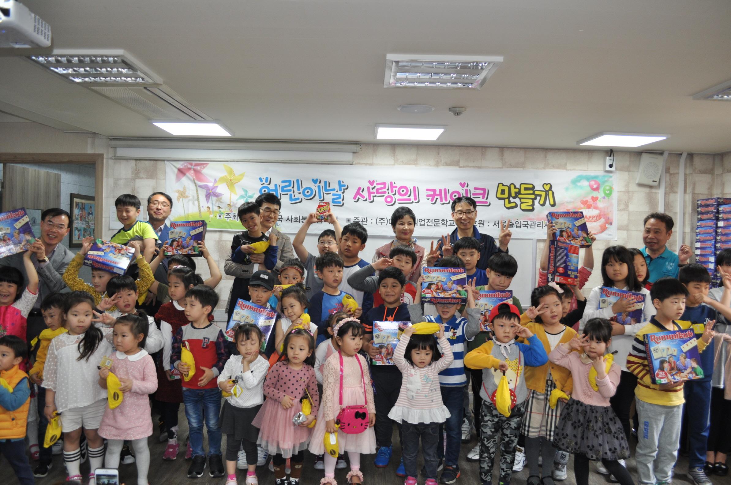 어린이날 사랑의 케이크 만들기 행사 개최(서울출입국) 사진 3