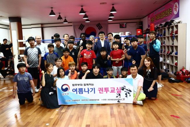 이민자 가정 자녀 대상 권투교실 운영(서울청) 사진 5