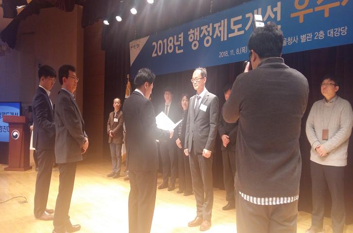 2018년도 행정제도 개선 우수사례 경진대회 입상 1