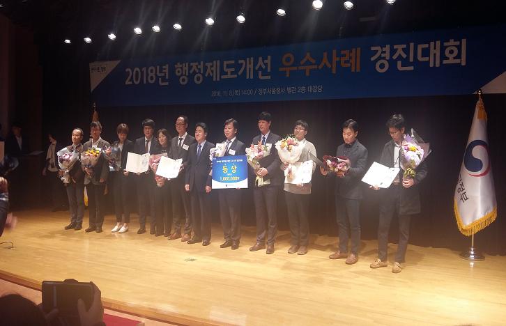 2018년도 행정제도 개선 우수사례 경진대회 입상 2