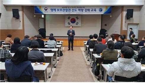 명예 보호관찰관 선도 역량 강화 교육 1