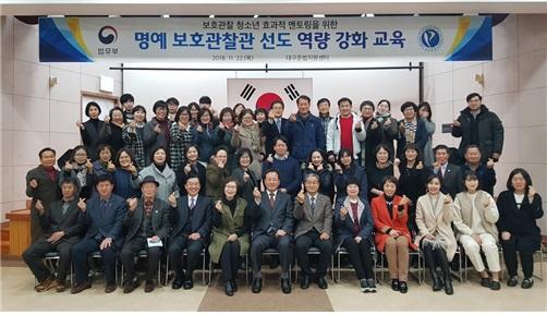 명예 보호관찰관 선도 역량 강화 교육 2