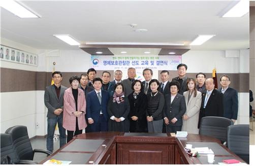명예 보호관찰관 선도 역량 강화 교육 3