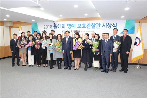2018 올해의 명예 보호관찰관 시상식 1