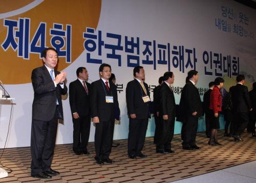 제4회 한국범죄피해자 인권대회에서 공로자 포상 후 박수치는 권재진 법무부장관 사진